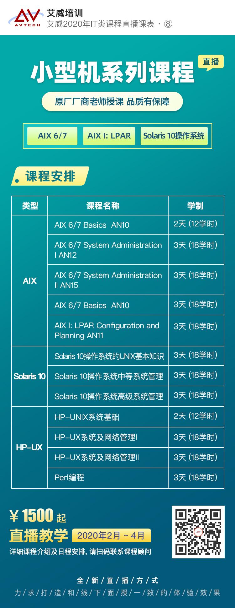 小型机系列课程(共12门课程)