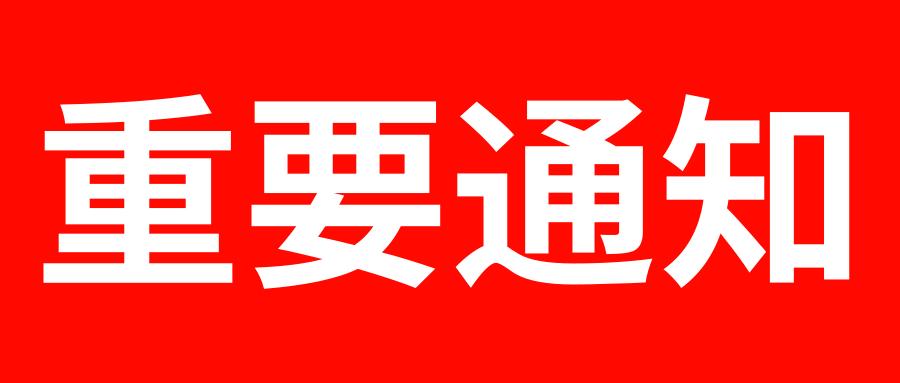 关于推迟中国大陆地区3月份PMI认证考试的通知