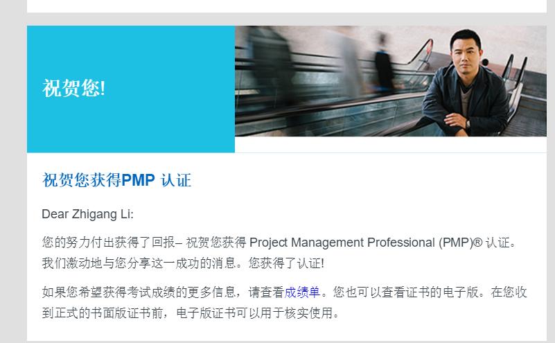 PMP的第一次亲密接触
