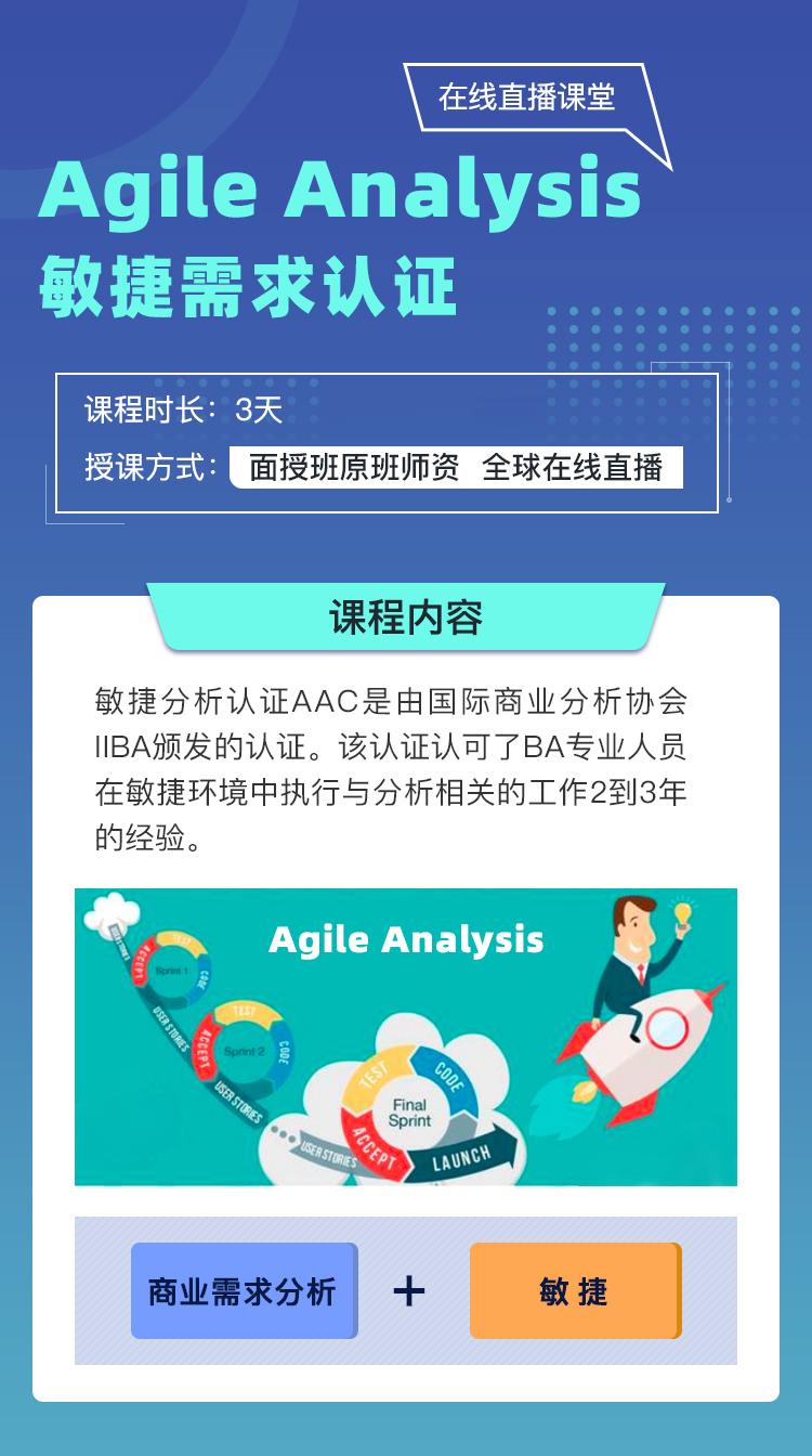 Agile Analysis敏捷需求认证(10/5班)