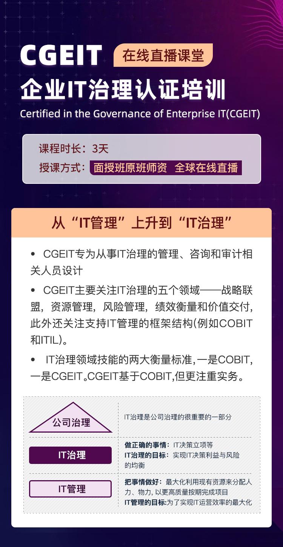 CGEIT 企业IT治理认证培训 (6/16班)