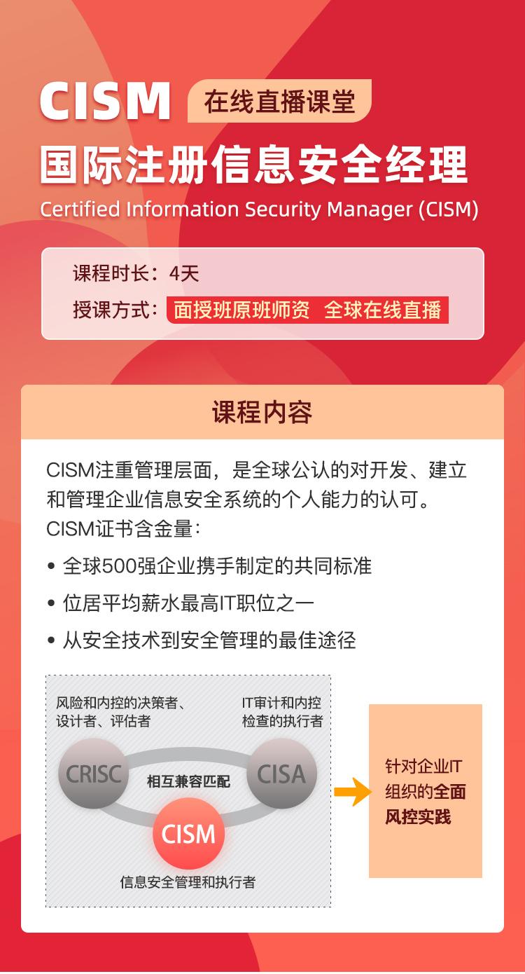 CISM 国际注册信息安全经理 (11/18班)