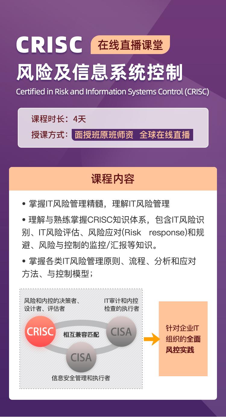 CRISC 风险及信息系统控制  (4/26班)