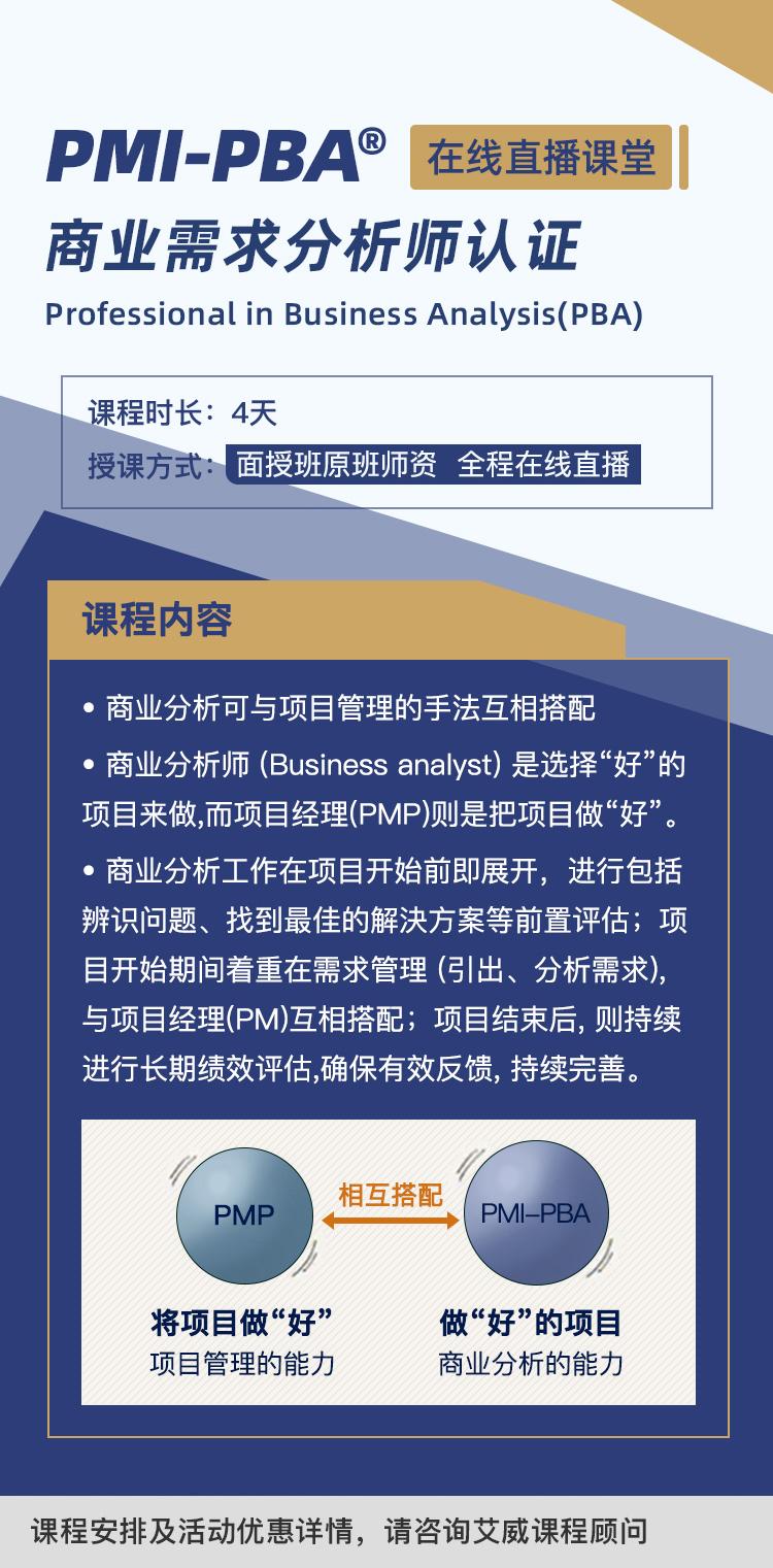 PMI-PBA商业分析师  2021年7月17日 全球在线直播班