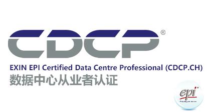 CDCP® 数据中心认证培训在线培训课程