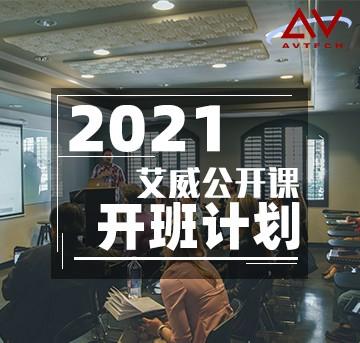 2021年度艾威(中国)面授班公开课开班计划