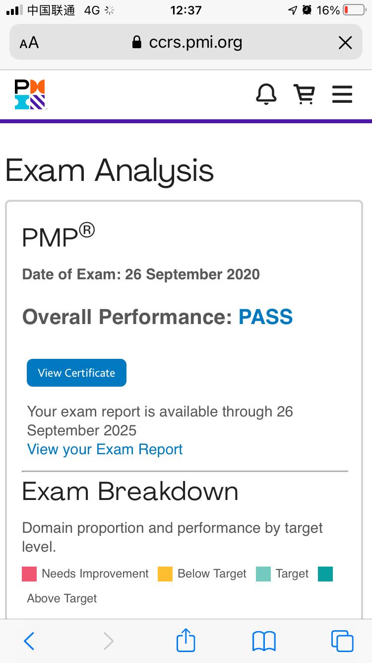 PMP考试后心得分享